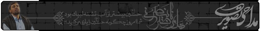 مداحی تصویری1437 محرم
