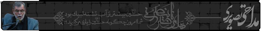 مداحی-تصویری1437-محرم1