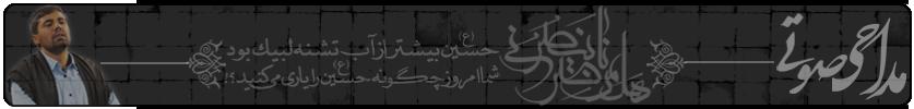 مداحی صوتی1437 محرم