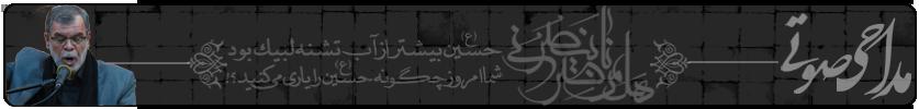 مداحی-صوتی1437-محرم